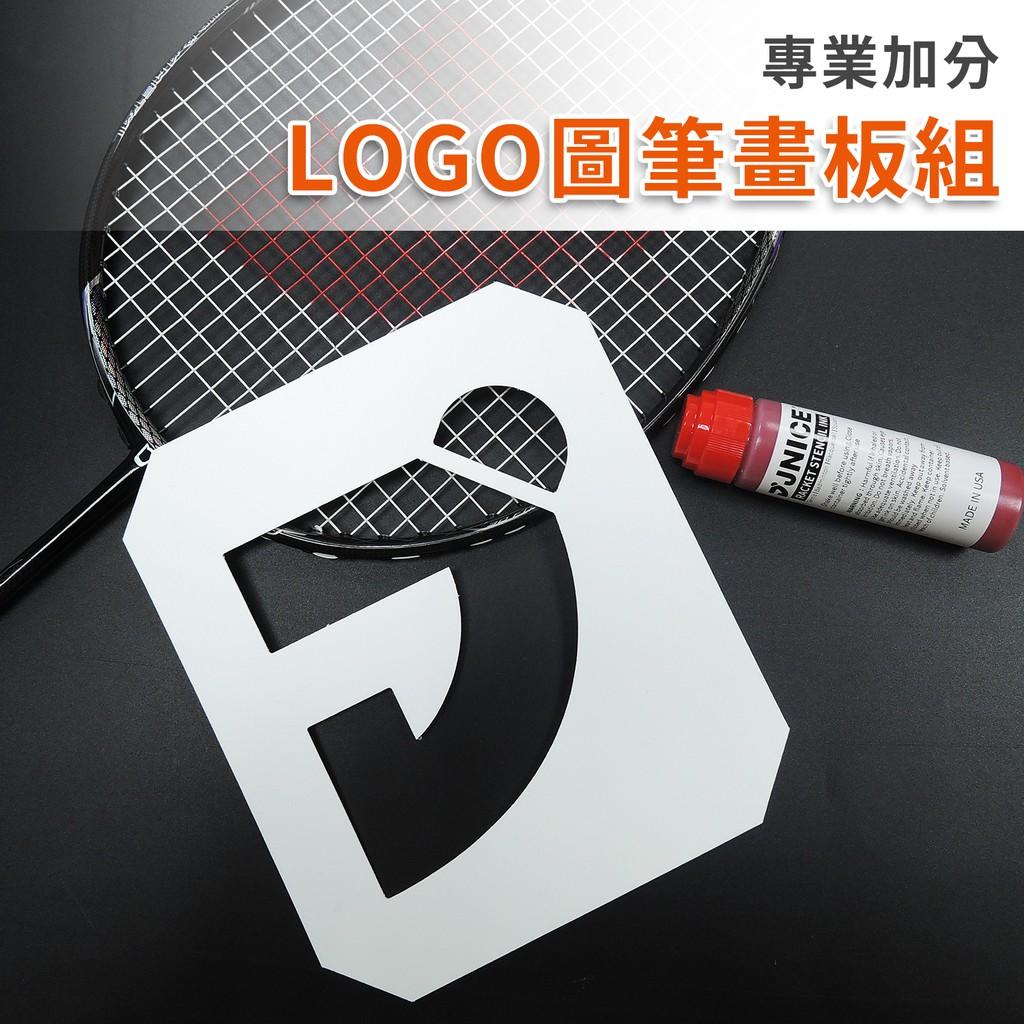 【JNICE久奈司】LOGO圖筆畫板組 羽球網球 球拍標記 穿線必備 標線漆筆 畫LOGO