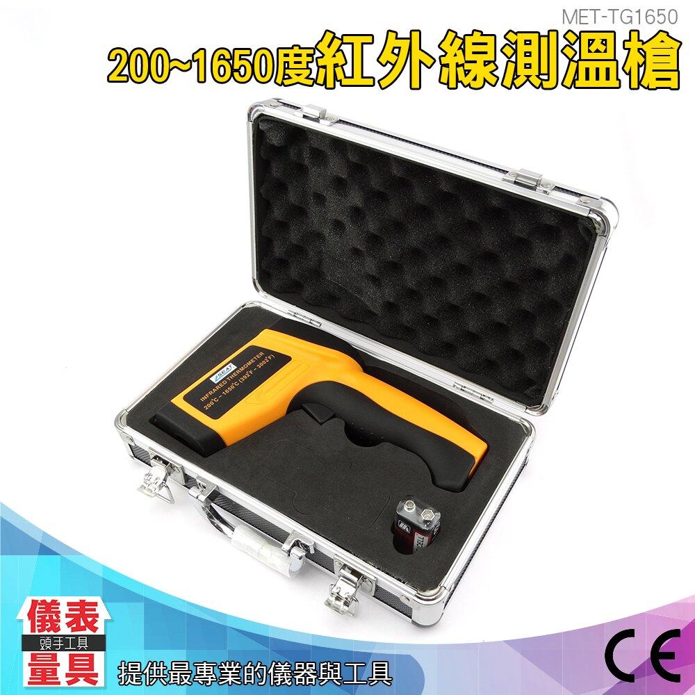 儀表量具 電子溫度槍 TG1650 200℃~1650℃ 保固 附儀器箱