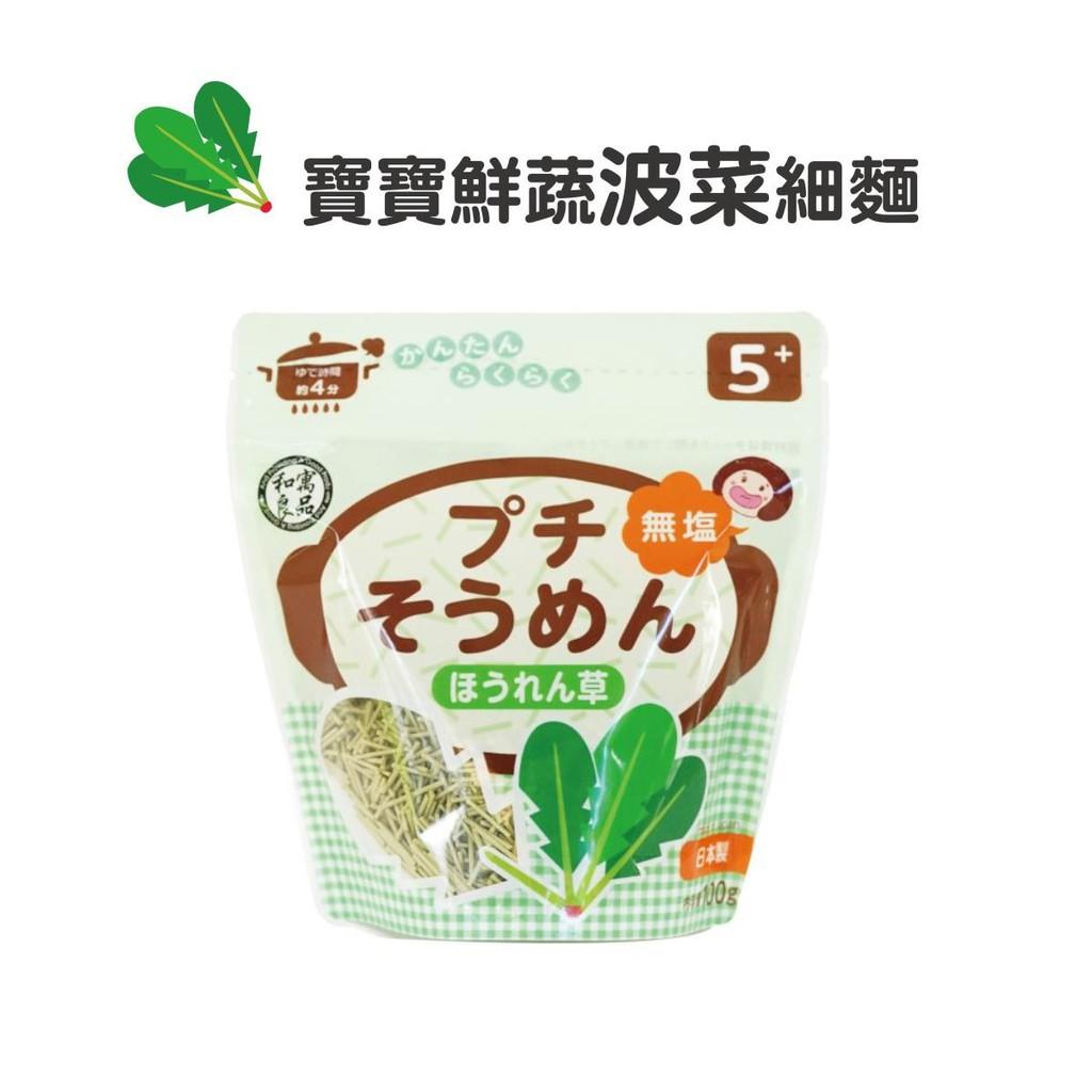 日本 和寓良品 寶寶鮮蔬波菜細麵100g 【樂兒屋】