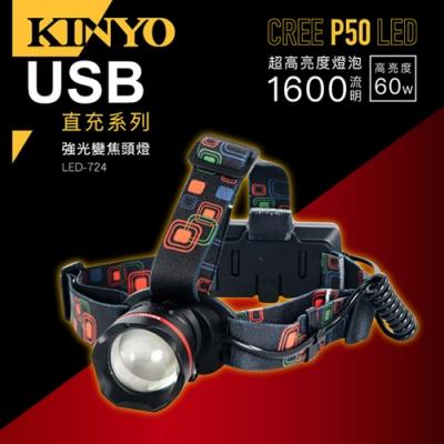 KINYO 18650鋁合金P50強光變焦LED頭燈
