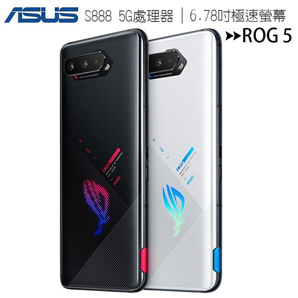 ASUS ROG 5(ZS673KS-16G+256G) 5G電競旗艦手機