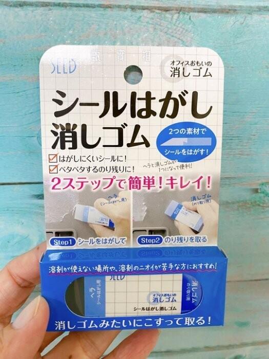 日本製 seed 去除貼紙殘膠專用橡皮擦
