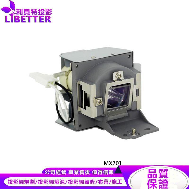 BENQ 5J.J5R05.001 投影機燈泡 For MX701