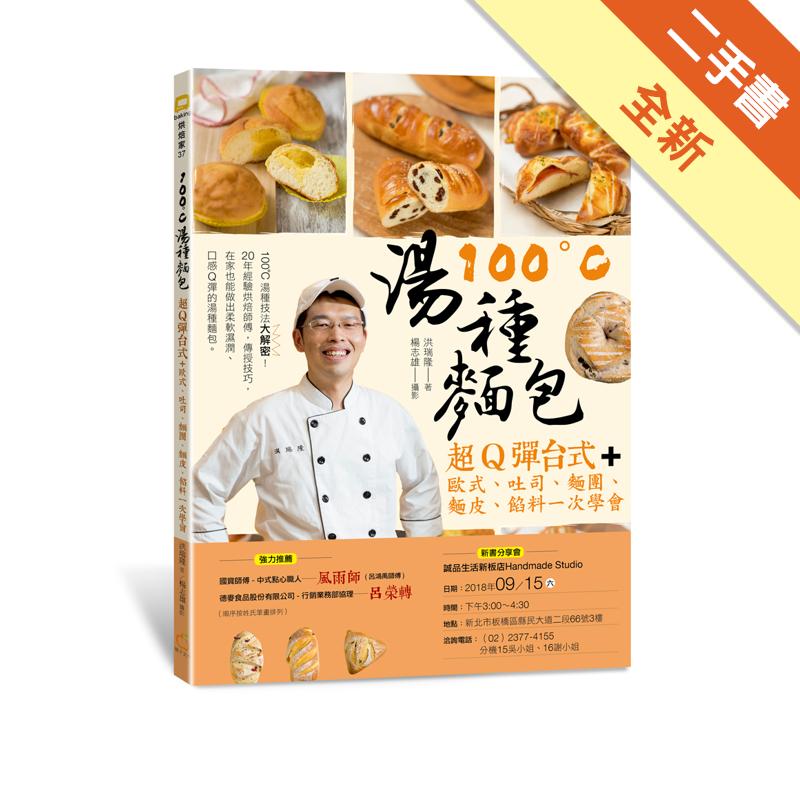 100°C湯種麵包:超Q彈台式+歐式、吐司、麵團、麵皮、餡料一次學會[二手書_全新]8352