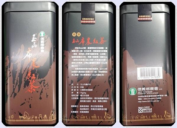 玉山布農紅茶