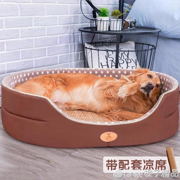 狗窩四季通用可拆洗墊子夏天涼窩狗狗床寵物的夏季金毛大型犬用品 (璐璐)