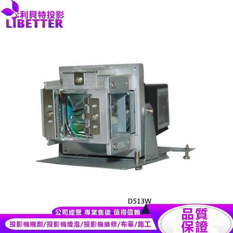 VIVITEK 5811116320-SU 投影機燈泡 For D513W