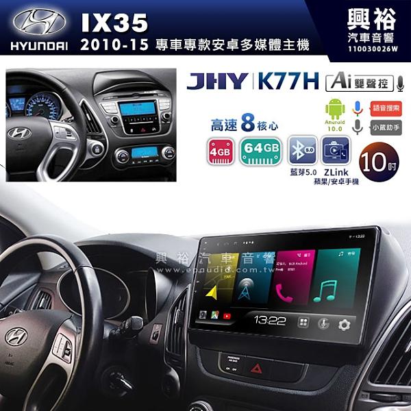 【JHY】2010~15年HYUNDAI現代IX35專用9吋K77H安卓機*導航+ZLlink*高速8核4+64G