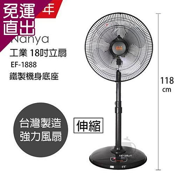 南亞牌 MIT台灣製造 18吋強力工業立扇/電風扇(鐵製機身/底座) EF-1888【免運直出】