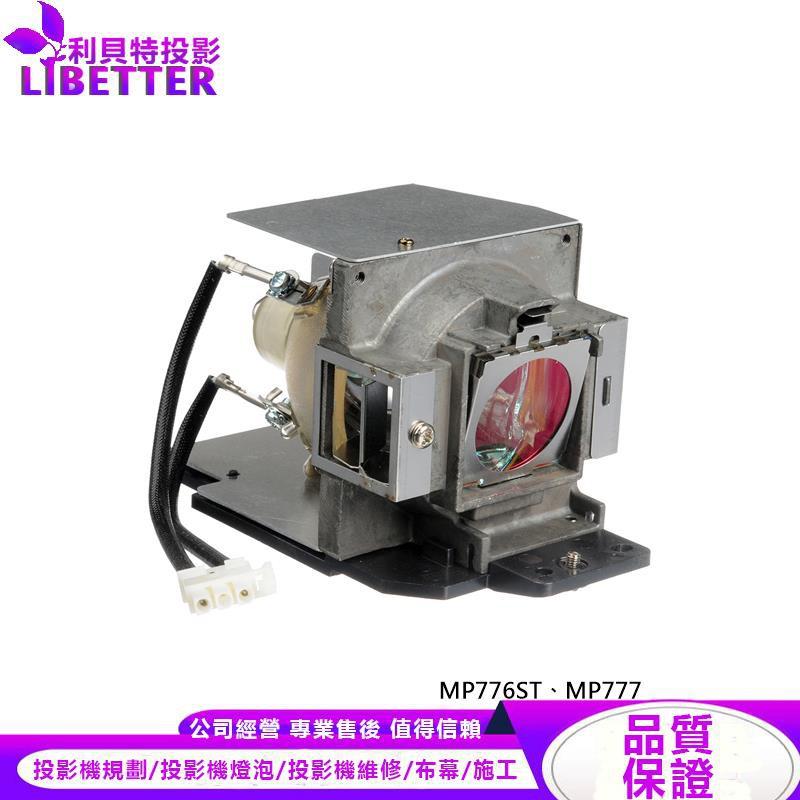 BENQ 5J.J0405.001 投影機燈泡 For MP776ST、MP777