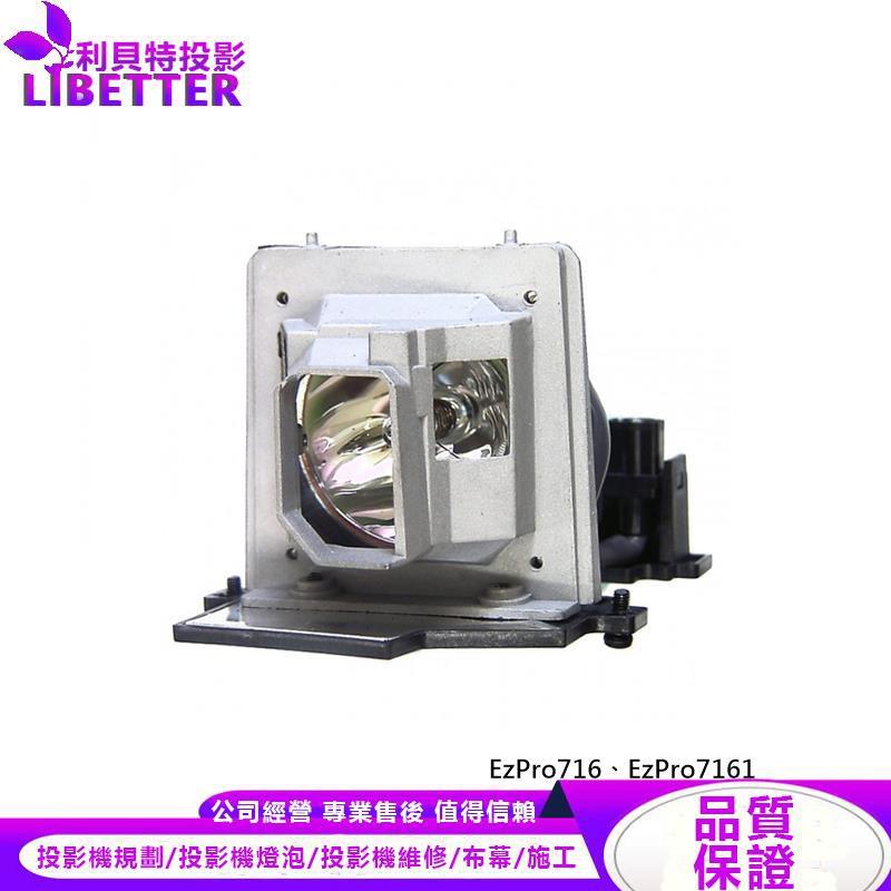 OPTOMA BL-FU180A 投影機燈泡 For EzPro716、EzPro7161