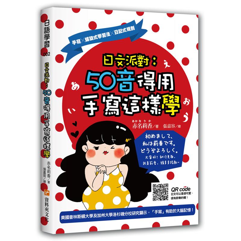 日文派對:50音得用手寫這樣學[88折]11100931509