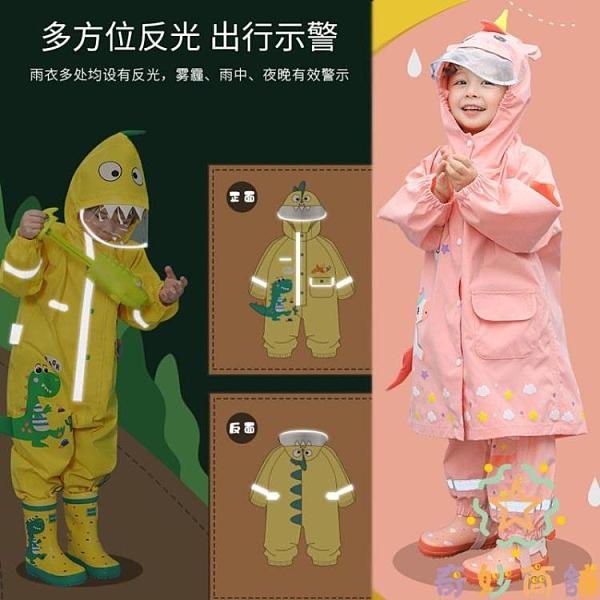兒童連體雨衣防水全身防護服男童寶寶雨鞋套裝小孩女【奇妙商鋪】