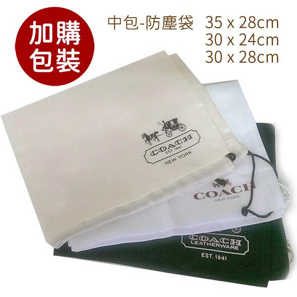 COACH中包防塵袋(加購區$250)不挑款隨機出貨