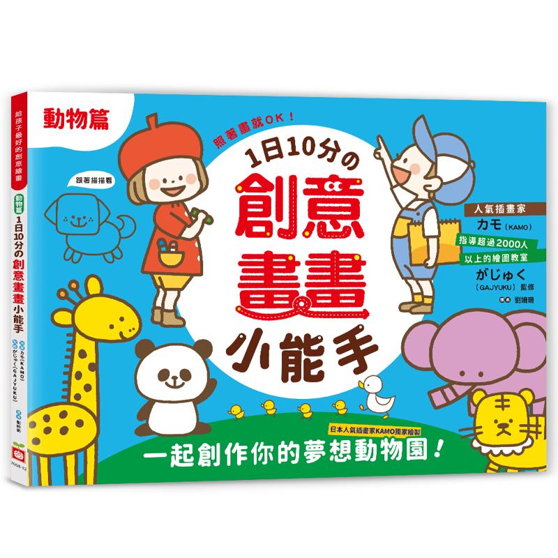 1日10分の創意畫畫小能手:照著畫就OK!日本人氣插畫家KAMO獨家繪製,一起創作你的夢想動物園![88折]