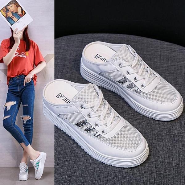 網紅鬆糕厚底增高坡跟小白鞋外穿百搭2021新款夏懶人包頭半拖鞋女 3C數位百貨