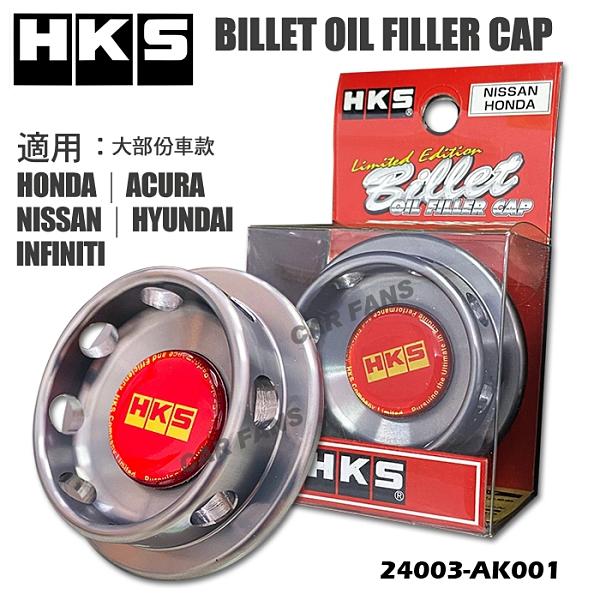 【愛車族】HKS Billet OIL FILLER CAP 機油蓋 鐵灰色 適用 日產 本田