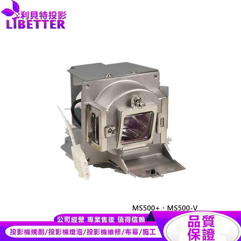 BENQ 5J.J5205.001 投影機燈泡 For MS500+、MS500-V