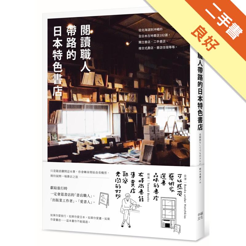 閱讀職人帶路的日本特色書店:從北海道到沖繩的全日本在地書店182選,獨立書店 、二手書店、複[二手書_良好]9792