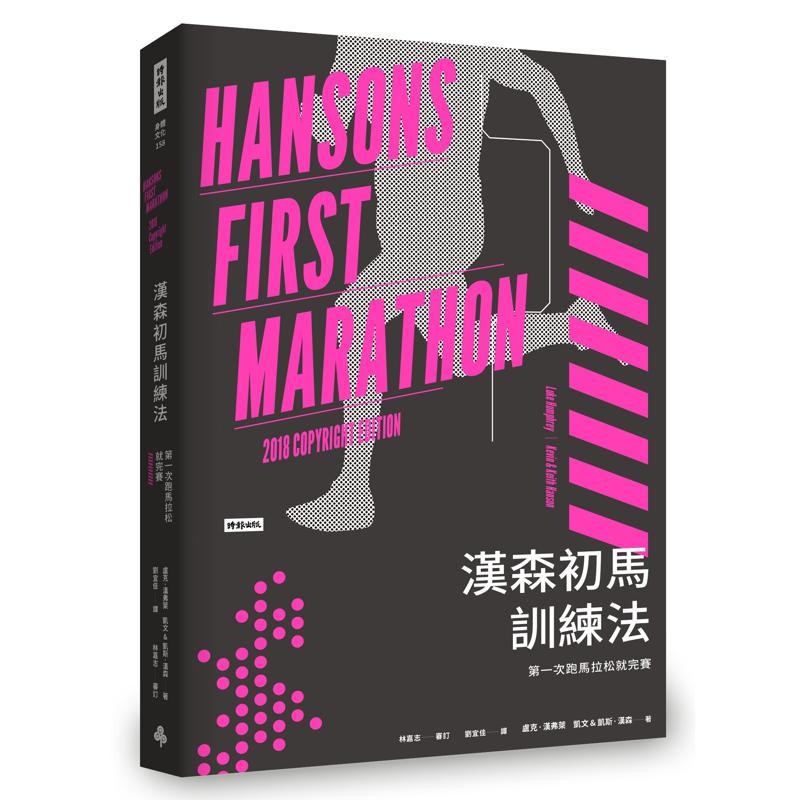 漢森初馬訓練法:第一次跑馬拉松就完賽[79折]11100930908
