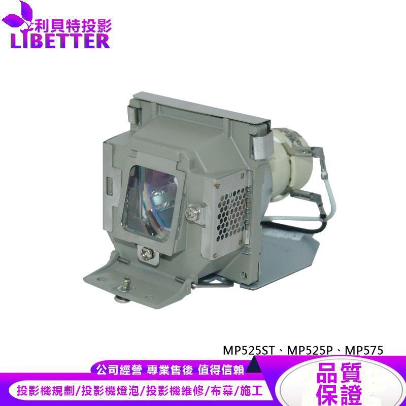 BENQ 5J.J1V05.001 投影機燈泡 For MP525ST、MP525P、MP575