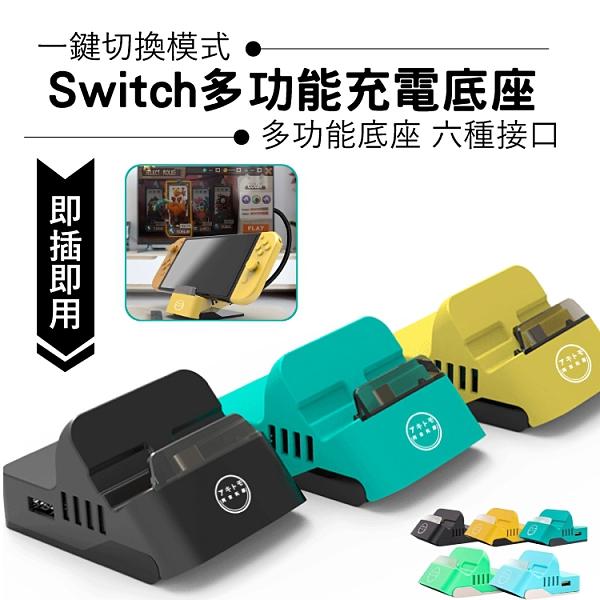 阿吉托摩 switch多功能底座 影像轉接器 HDMI轉接 一健切換視頻 Switch周邊