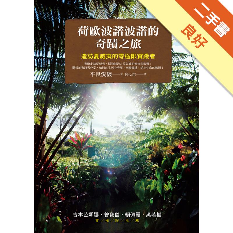 荷歐波諾波諾的奇蹟之旅:造訪夏威夷的零極限實踐者[二手書_良好]6289