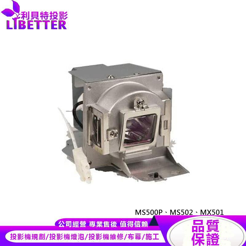 BENQ 5J.J5205.001 投影機燈泡 For MS500P、MS502、MX501