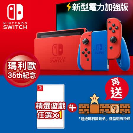 任天堂 Nintendo Switch 瑪利歐 亮麗紅X亮麗藍 主機+遊戲任選*1
