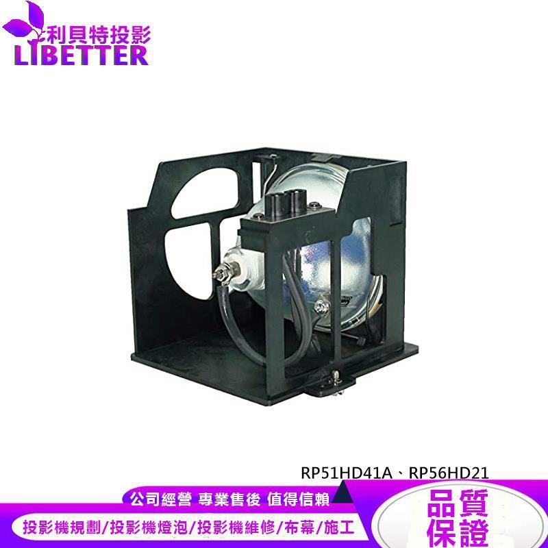 VIVITEK 3797048800 投影機燈泡 For RP51HD41A、RP56HD21