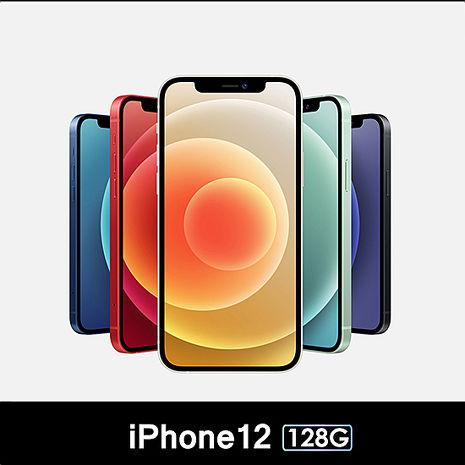 Apple iPhone 12 128G《超值全配組:無線充電板.充電線.玻璃貼.防摔邊框殼》