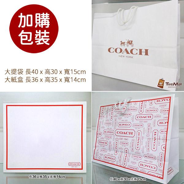 COACH大提袋紙盒(加購區$200)不挑款隨機出貨