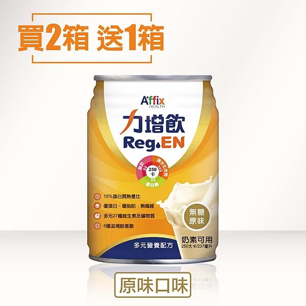 【買2箱送1箱】力增飲-多元營養均衡配方(無糖原味)237ml 24瓶 [美十樂藥妝保健]