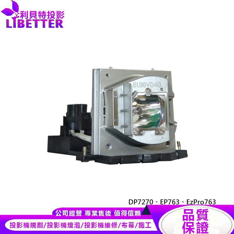 OPTOMA BL-FU260A 投影機燈泡 For DP7270、EP763、EzPro763