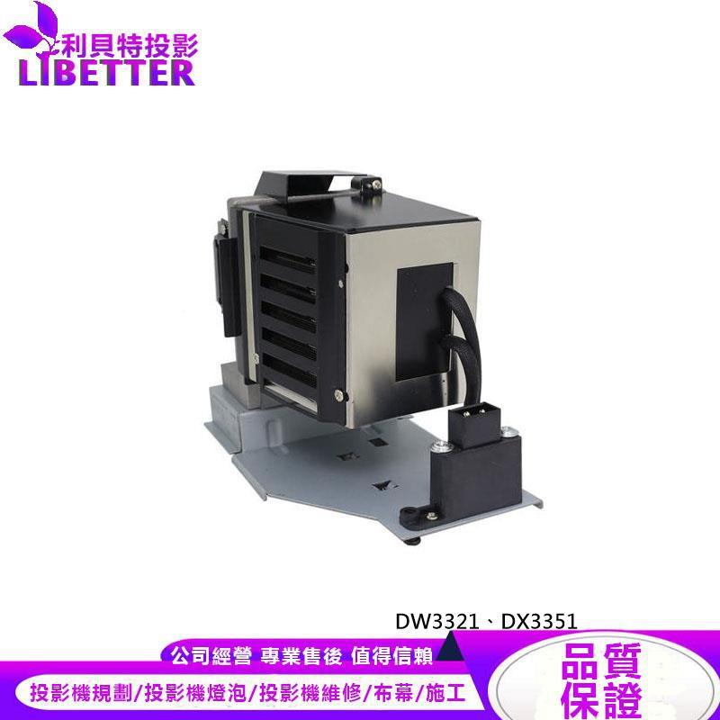 VIVITEK 5811119760-SVV 投影機燈泡 For DW3321、DX3351