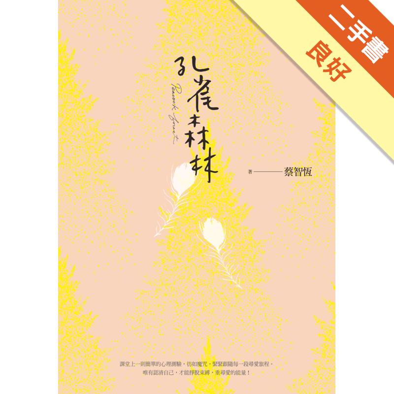 孔雀森林(新版)[二手書_良好]4099