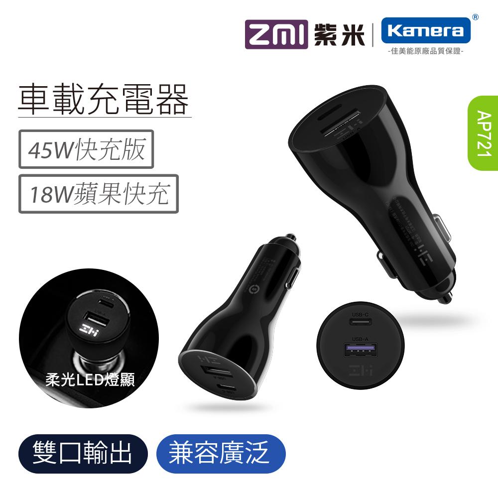 45W車充 USB-C+USB-A | ZMI紫米 雙孔車充(AP721)
