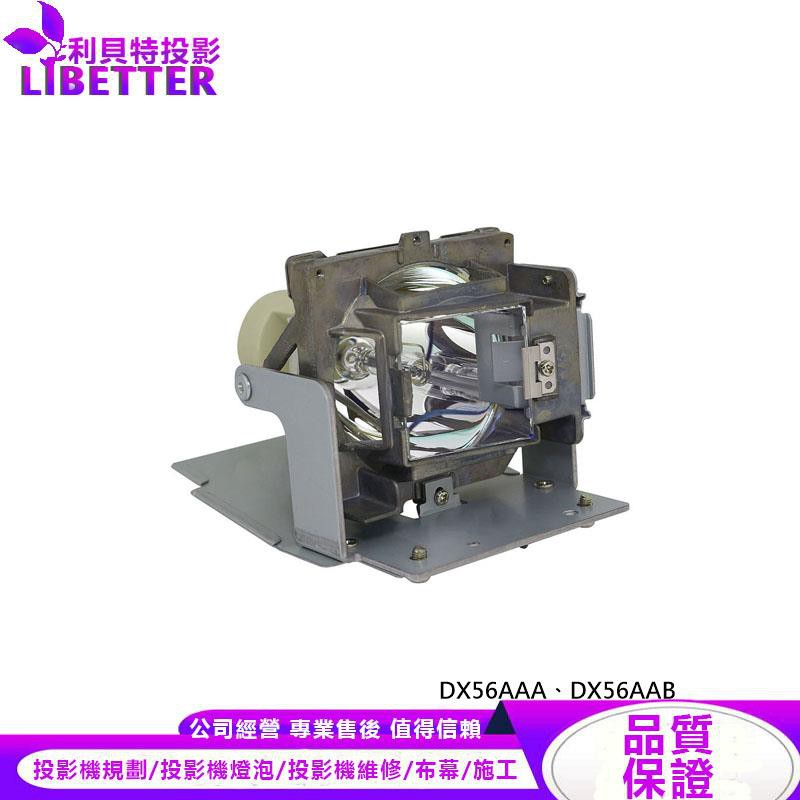 VIVITEK 5811121373-SVV 投影機燈泡 For DX56AAA、DX56AAB