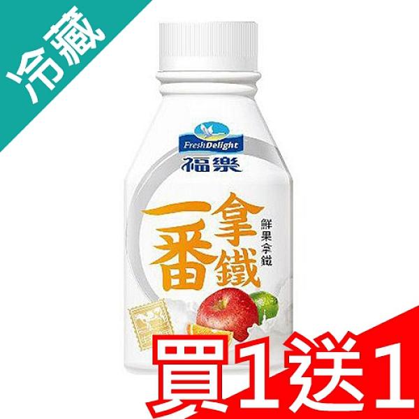 買一送一福樂一番鮮果拿鐵288ML/瓶【愛買冷藏】