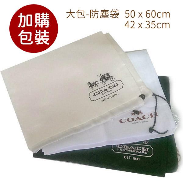 COACH大包防塵袋(加購區$350)不挑款隨機出貨