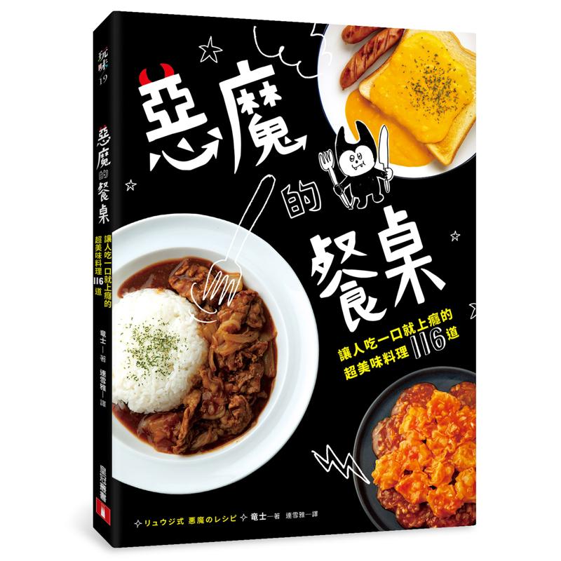 惡魔的餐桌:讓人吃一口就上癮的超美味料理116道[79折]11100930995