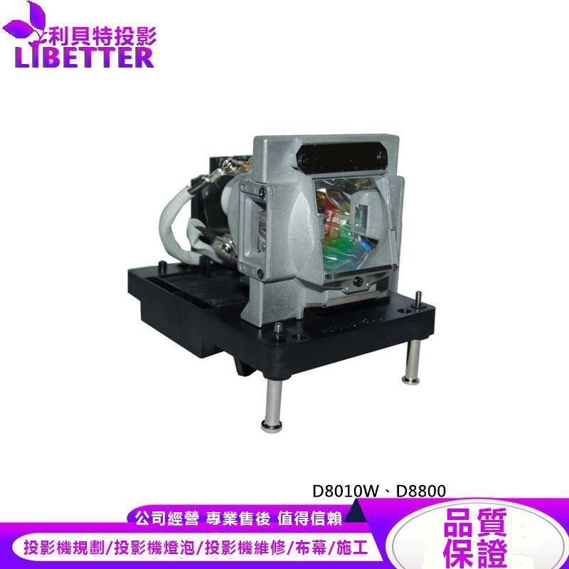 VIVITEK 3797772800-SVK 投影機燈泡 For D8010W、D8800