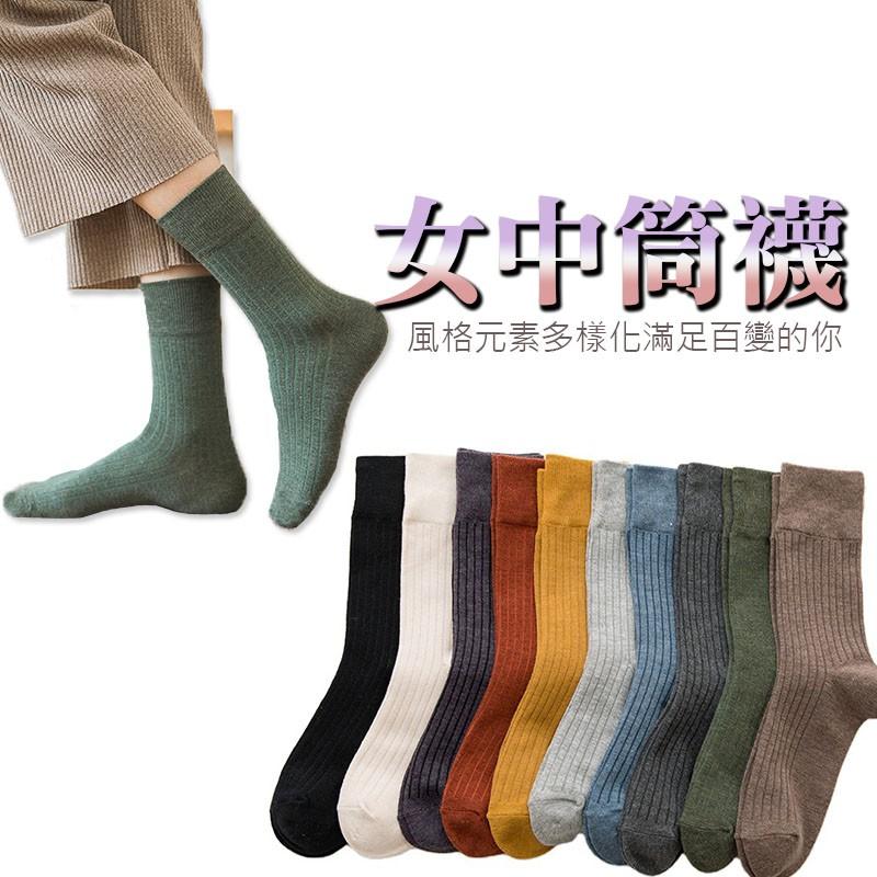 女純色襪子 雙針女中筒襪純棉吸汗襪素色襪子 長襪 百搭素色襪【B828】