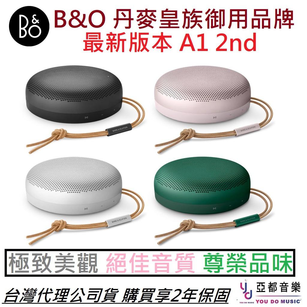 鉑傲 B&O A1 2nd 無線 藍牙 充電式 喇叭 音響 公司貨 2年保固 第二代 防塵 防水 丹麥皇族