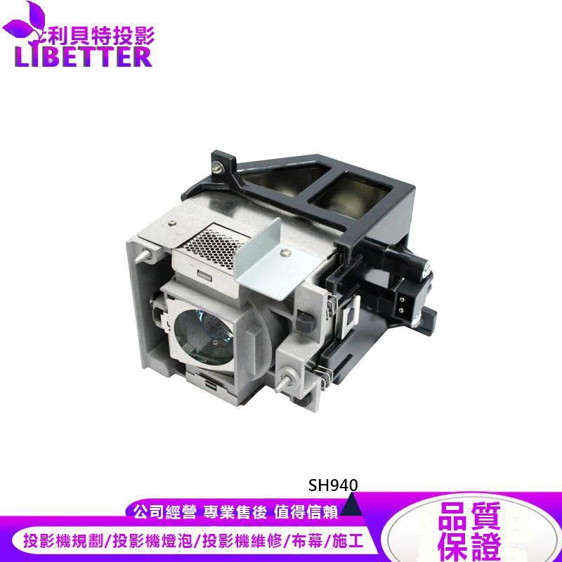 BENQ 5J.J8A05.001 投影機燈泡 For SH940