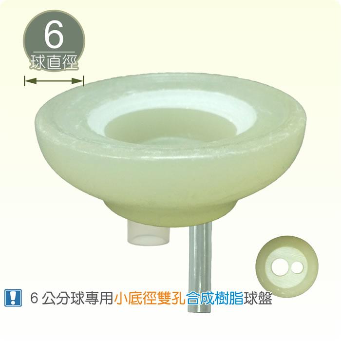 【唐楓藝品耗材零件】直徑 6 公分球專用 (小底徑雙孔) 合成樹脂球盤