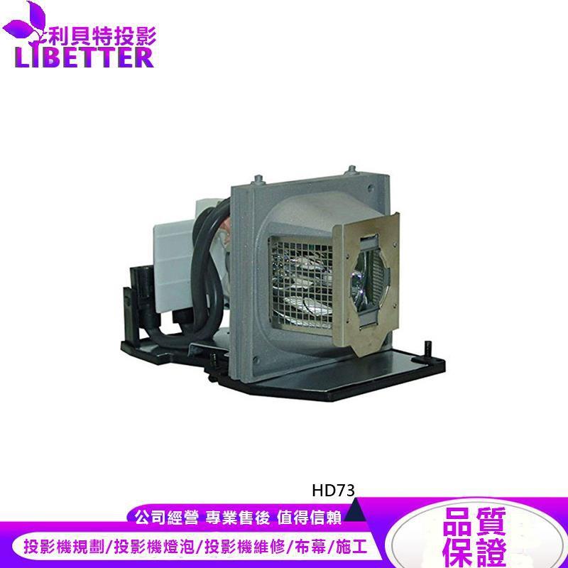 OPTOMA BL-FU220A 投影機燈泡 For HD73