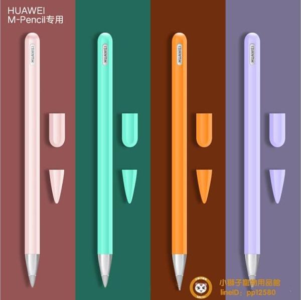買一送一觸控筆套適用平板電腦華為Matepadpro筆套保護套mpencil手寫筆硅膠防丟觸控筆殼【小獅子】