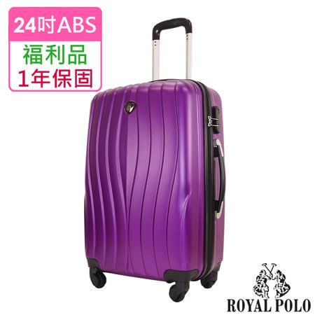 【福利品  24吋】凌波微舞ABS硬殼箱/行李箱 (3色任選)