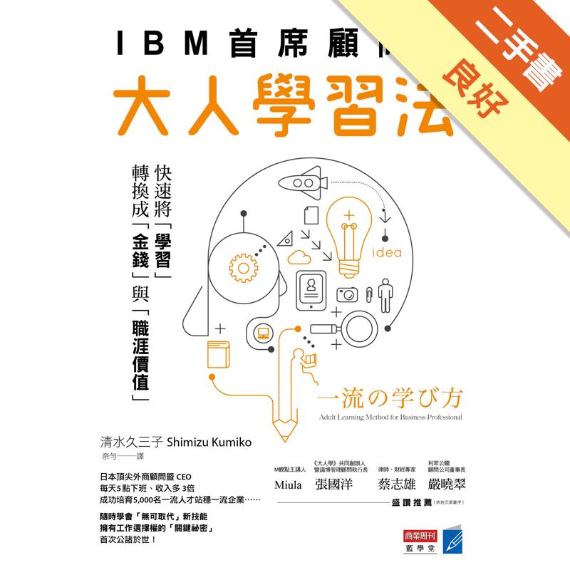 IBM 首席顧問的大人學習法:快速將「學習」轉換成「金錢」與「職涯價值」[二手書_良好]7229